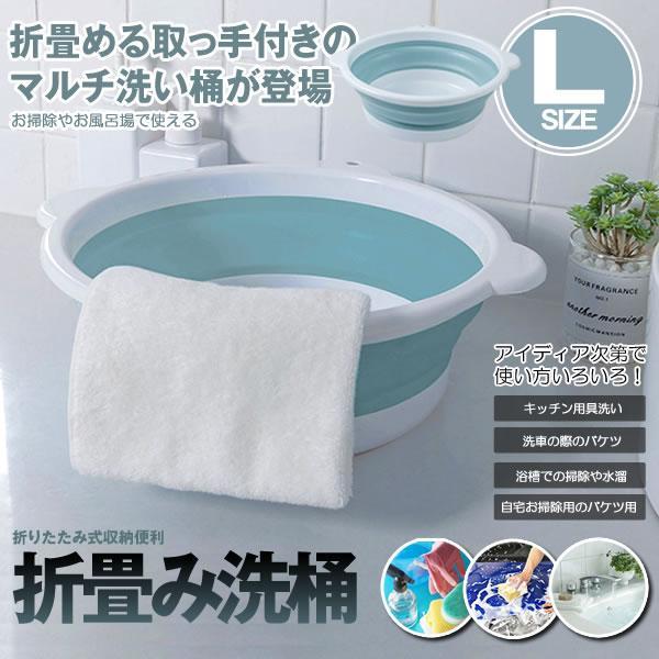 折りたたみ 洗い桶 Lサイズ 洗面器 たらい 洗い桶 足湯 掃除 洗濯 バス キッチン 洗車 コンパクト ORIAOS-L|aspace