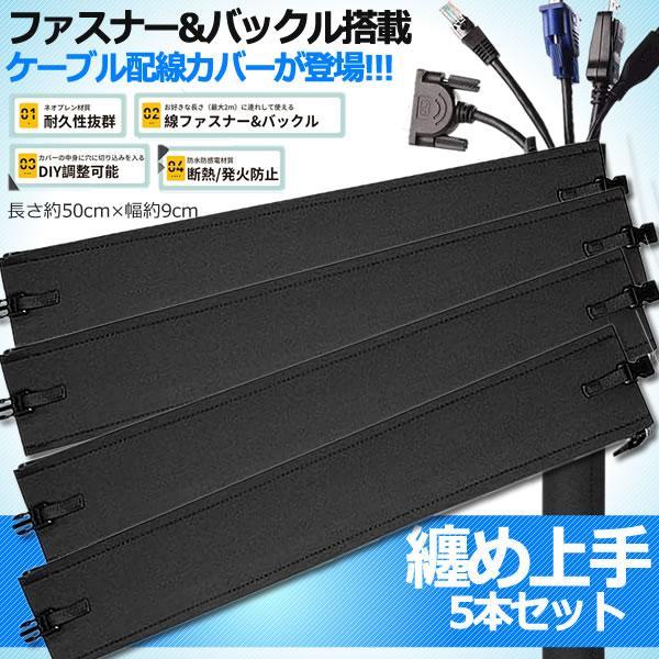 配線カバー ケーブル収納 コード管理 収納 4枚セット 合計2m 配線処理 整理 ジッパーデザイン 防水素材 DIY調整可能 4-MATOJO