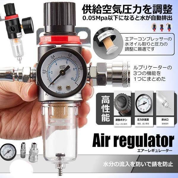 エアー レギュレーター フィルター 新色追加 ウォーター セパレーター 4オスメスカプラ 再再販 1 圧縮調節と水分除去に AFR2000