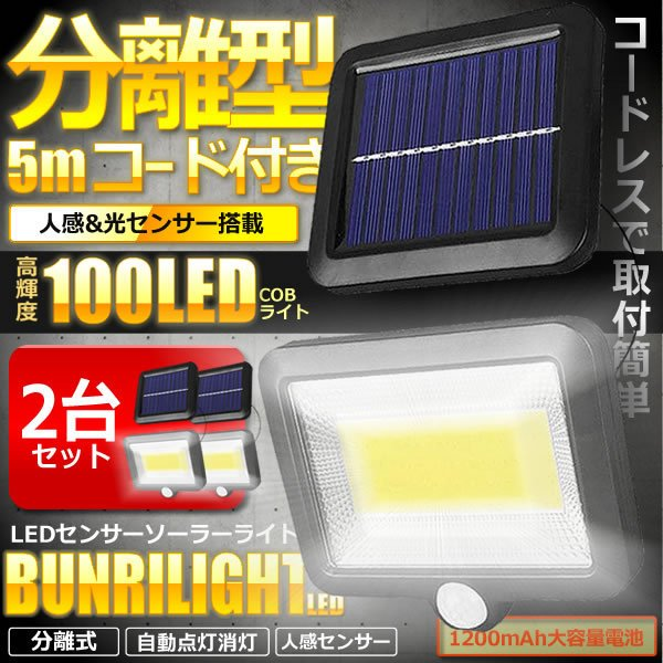 5mコード付き 分離型 COB型 100LED ソーラーライト 2台セット 太陽光 夜間自動点灯 希望者のみラッピング無料 ガーデン 激安挑戦中 庭 駐車場 IP65 防水 防犯 2-BVWURIL