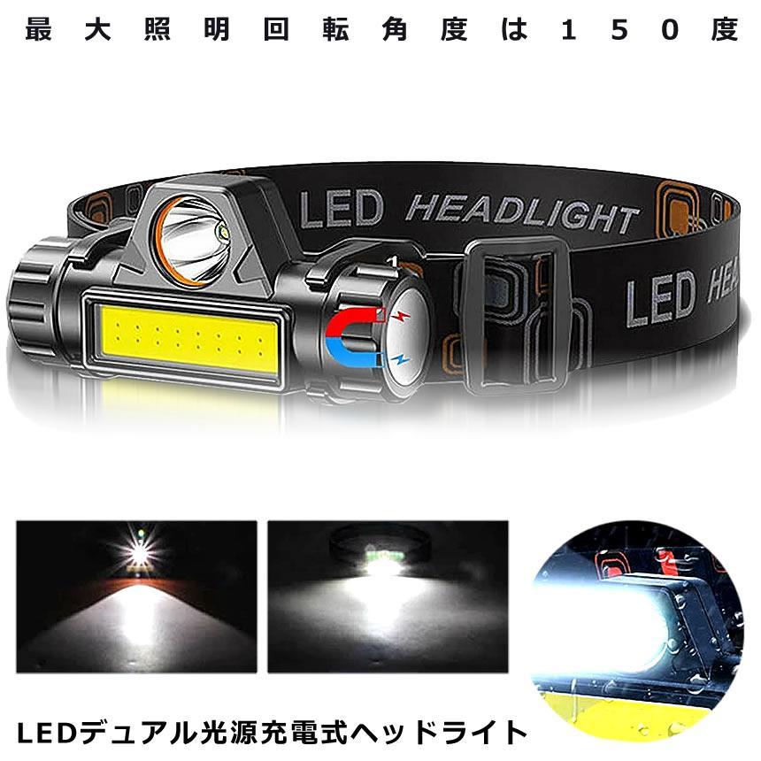 LEDデュアル 光源 USB 充電式 ヘッドライト 高輝度 モード 日本限定 別倉庫からの配送 集光 DYUAHEDD 点灯4-10時間 300ルーメン IPX6防水 散光切替