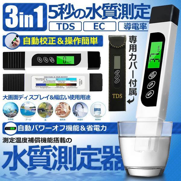 3in1 TDS ECメーター 水質測定器 蒸留水 飲料水 プール 温泉 水族館 水分計 水質分析 測定温度補償機能 SAIWASUI