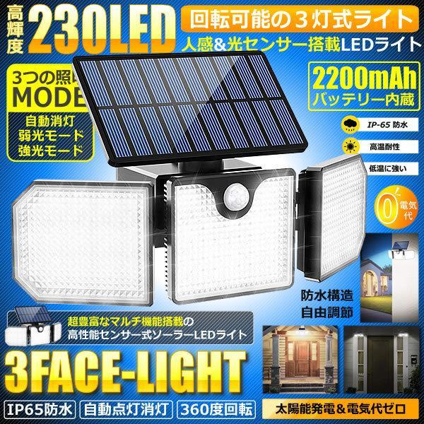 3灯式 230LED センサーライト 屋外 3灯式 ソーラーライト IP65防水 防犯ライト 屋外照明 壁掛け可能 自動点灯消 電気代セロ 設置簡単 FACELIGHT
