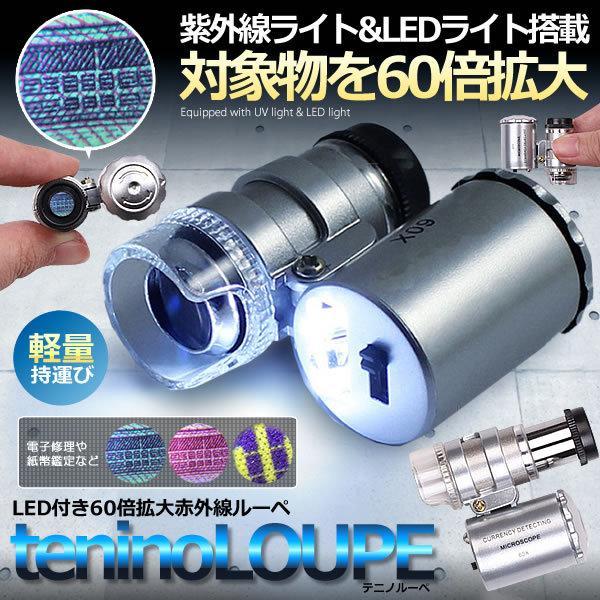 60倍拡大 ルーペ 顕微鏡 紫外線ライト LEDライト 照明 ポケットサイズ 読書 電子修理 紙幣鑑定 TENINOLUPE