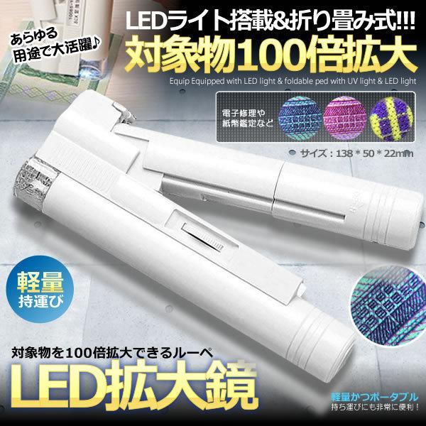 100倍率 拡大鏡 低価格化 ルーペ 顕微鏡 LEDライト 照明 ポケットサイズ 読書 紙幣鑑定 メーカー公式ショップ 電子修理 LEKAKUDA
