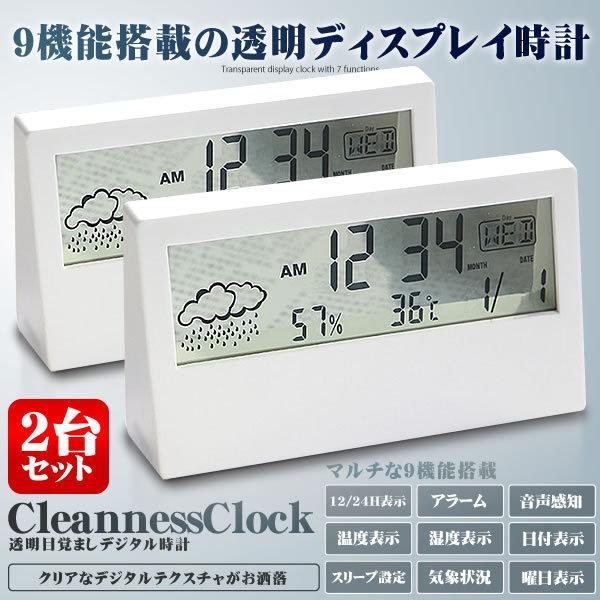 透明 目覚まし デジタル時計 2台セット 9機能搭載 クロック カレンダー卓 温度計 湿度計 寝室 室内 旅行携 TOMECLOO