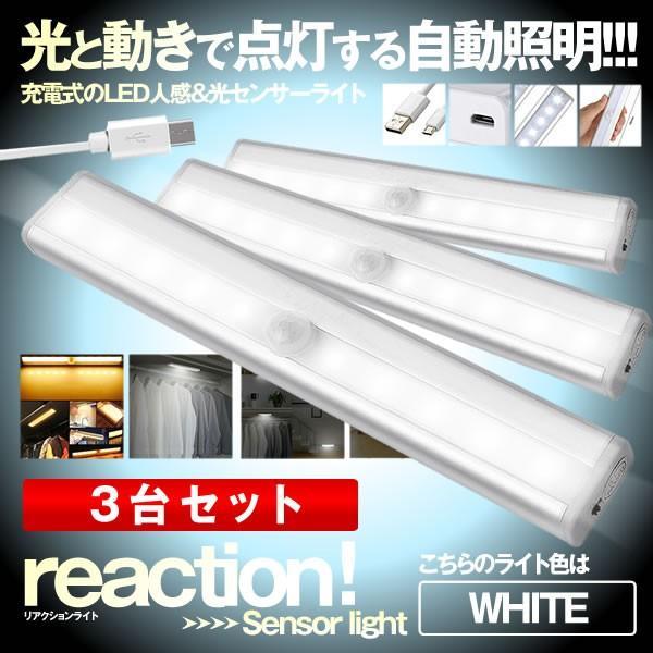 LED人感 光センサーライト スーパーセール ホワイト 3個セット 充電式 安値 人感センサー 階段 省エネ クロゼット LEDライト ZIHIKARIN-WH 取り付け型