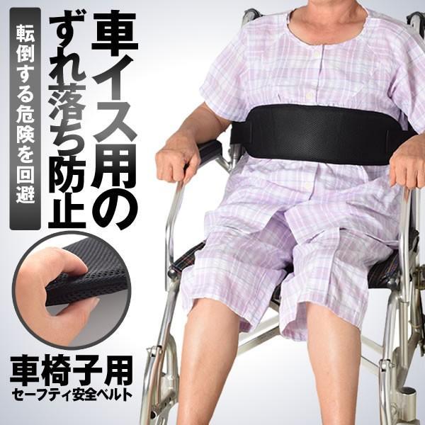 介護 車椅子用 セーフティ安全ベルト 車いす 介助 補助 KUISUBE 通気性 快適 落下防止 転倒防止 お得 今季も再入荷
