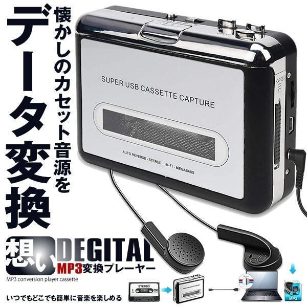 カセットテープ MP3 変換プレーヤー デジタイザー USB フラッシュメモリー 収納 カセットテープ OMODEJI aspace