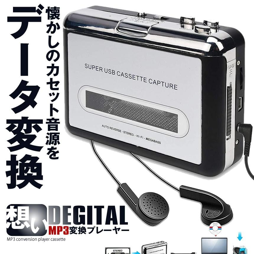 カセットテープ MP3 変換プレーヤー デジタイザー USB フラッシュメモリー 収納 カセットテープ OMODEJI aspace 02