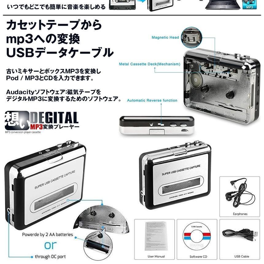 カセットテープ MP3 変換プレーヤー デジタイザー USB フラッシュメモリー 収納 カセットテープ OMODEJI aspace 03