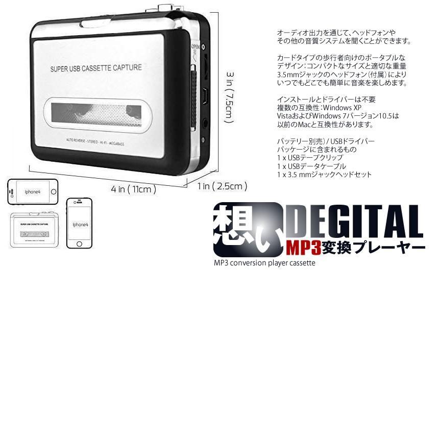 カセットテープ MP3 変換プレーヤー デジタイザー USB フラッシュメモリー 収納 カセットテープ OMODEJI aspace 04