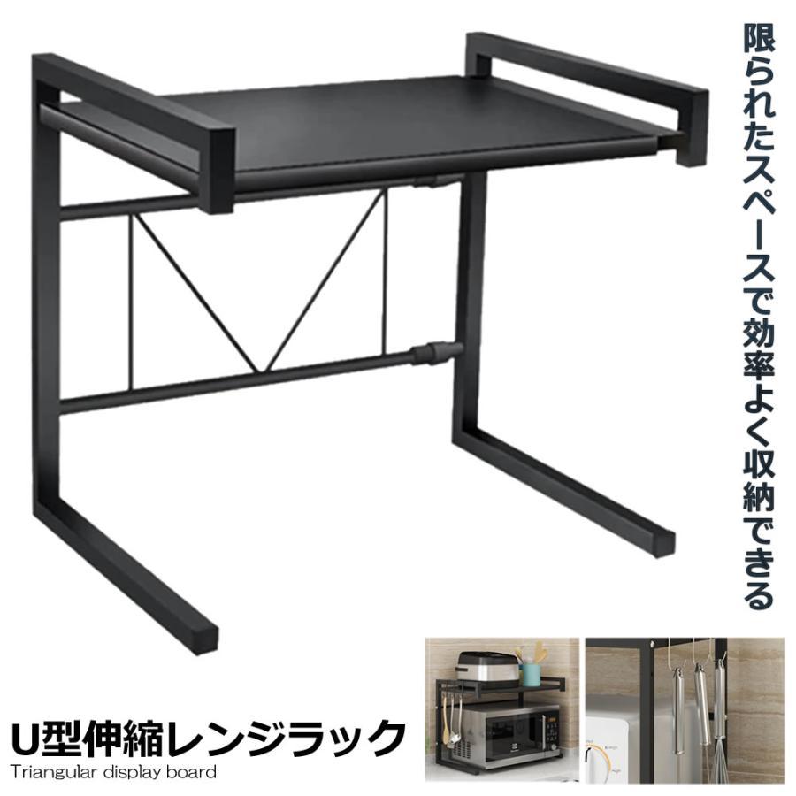 U型 レンジ上 ラック ブラック シェルフ 電子レンジ キッチン 収納 値引き 格納式 棚 定価 台所 UZIRERACK-BK ステンレス鋼