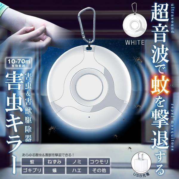害虫キラー ホワイト 害獣 蚊 ゴキブリ 虫よけ 超音波 蚊よけ USB充電 虫対策 アウトドア 安全設計 GAKIRARA-WH