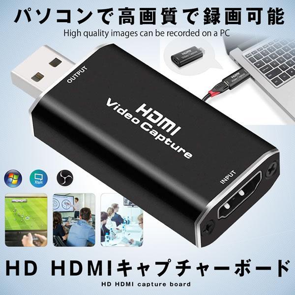 驚きの価格が実現 HD HDMI キャプチャーボード USB2.0 5%OFF 1080P HDCACAA ビデオキャプチャーボード 録画 ゲーム実況生配信 画面共有