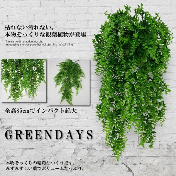 造花グリーン 85cm 人工観葉植物 宅配便送料無料 直営店 フェイクグリーン 造花藤 緑 葉 壁掛け グリーン 吊りのインテリア飾り 人工植物 枯れない 85FAKEFA