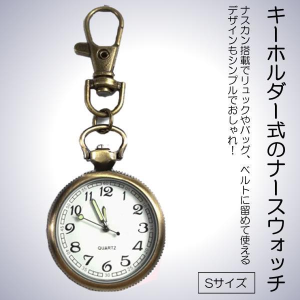ナースウォッチ 時計 Sサイズ 懐中時計 キーホルダー ナスカン シンプル リュック バッグ ポケット ランドセル SINNASU-S