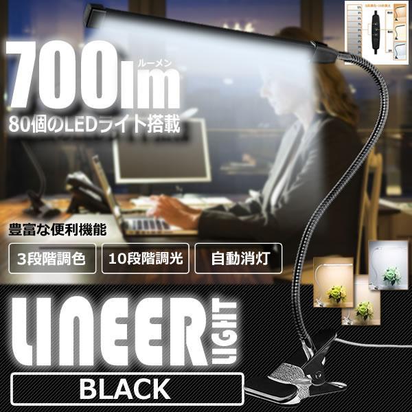 多機能デスクライト ブラック 卓上 読書灯 ベッドナイトライト 3段調色 10段調光 USB式 700lm 8W 80個LED TAKIDDSU-BK