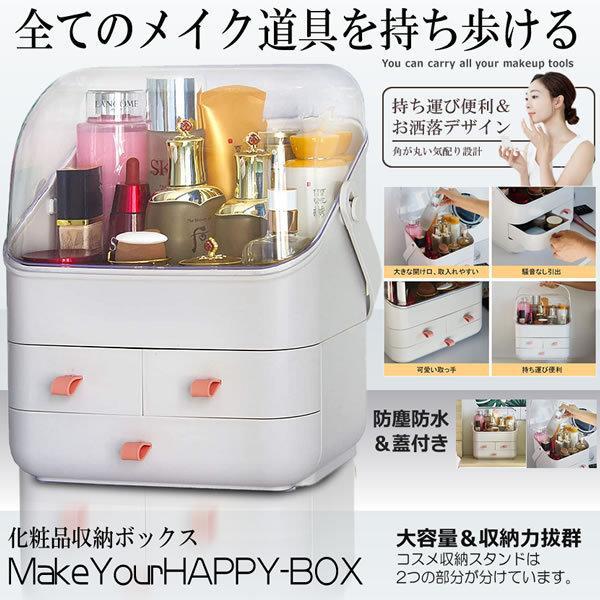 化粧品 収納 ボックス メイク コスメ収納 大容量 蓋付き 防塵 防水 騒音なし 引き出し付き 浴室 洗面所収納 3段式 整理簡単 MAKEYOHAP