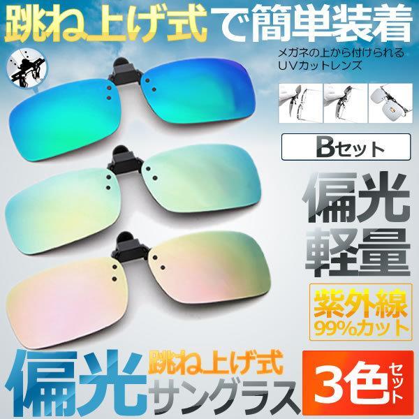 跳ね上げ式 偏光 サングラス Bタイプ 3色セット 前掛け クリップ メガネ 3-HESANGU-B 超軽量 毎週更新 紫外線カット 式 カット UV400 最新号掲載アイテム