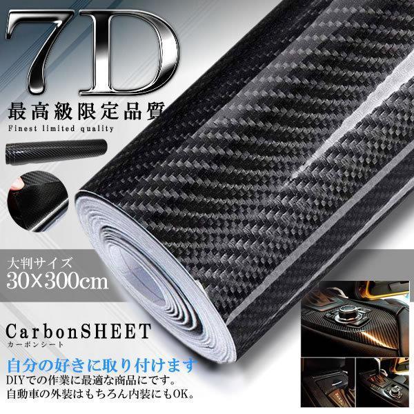 7Dカーボンシート 車 7D カーボンシート 30 300CM リアル カーボン 送料無料 激安 お買い得 キ゛フト 人気商品 ステッカー 7DKABO シール シート タイプ