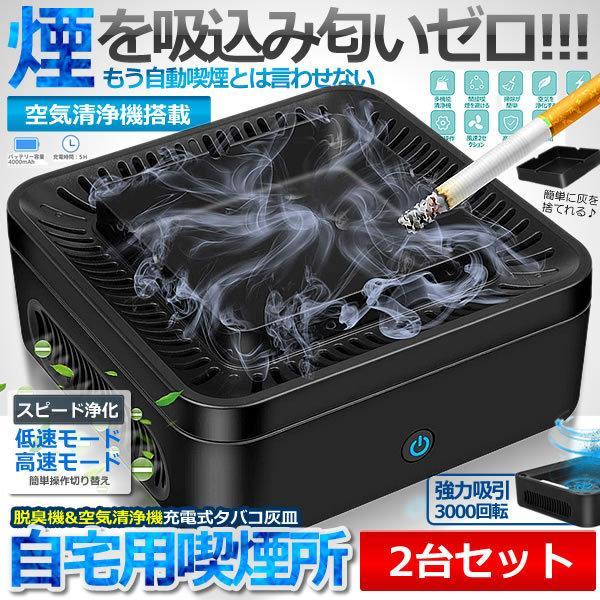 自宅喫煙所 2台セット 付与 逆流 煙 使い勝手の良い 吸い込む 脱臭機 空気清浄機 タバコ灰皿 卓上 充電式 2-ZITAKITU 高性能フィルタ 2階段風量 スモークレス 日本語説明書付き
