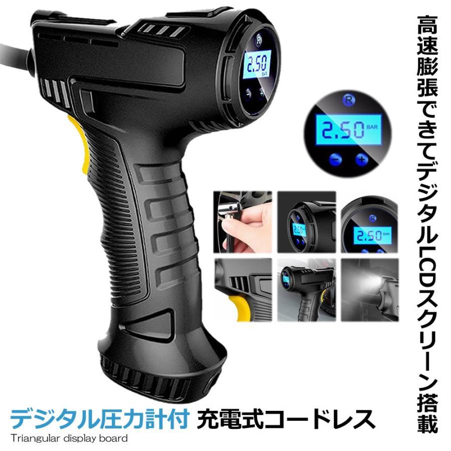デジタル 圧力計付 充電式 コードレス 電動 エアコンプレッサー 2000mAh 新作入荷!! 自動車 自転車 日本未発売 ボール 電動空気入れ DEAKOAIR