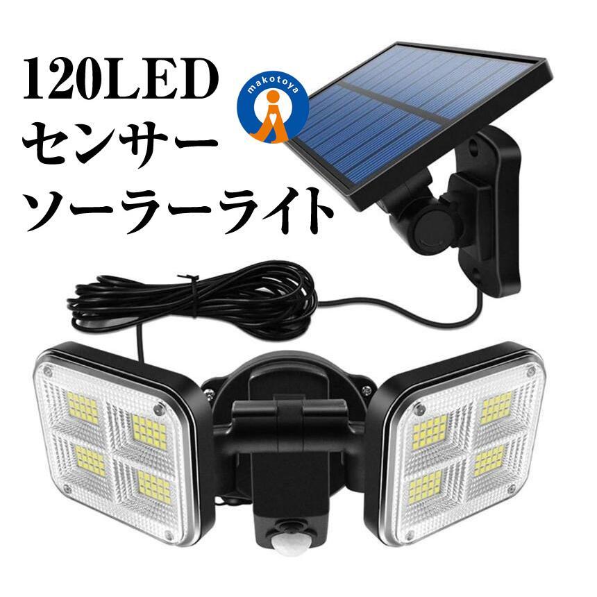 120LED センサーライト ソーラー 3灯モード 人感 モーション検知 IP65防水 屋外 ガーデン 照明 FENTI120LED