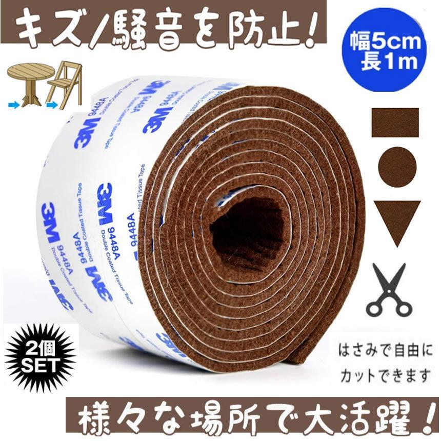 自由にカット 家具保護パッド 騒音防止 滑り止め 公式通販 キズ防止テープ2個セット 手数料無料 2-DOKOKIZU-BR ブラウン