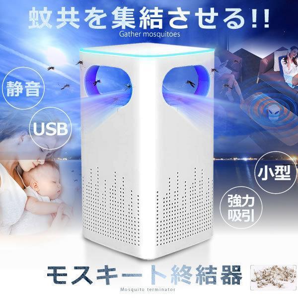 蚊取り器 捕虫器 UV光源 誘引式 無毒 強力吸引 強風 蚊 吸い込む 近紫外線 超静音 蚊ランプ 省エネ MOSUSHU
