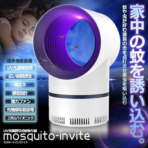 モスキート 全店販売中 蚊取り器 捕虫器 UV光源誘引式 360° 強力吸引 強い風 省エネ MOSINVITE 蚊ランプ 祝開店大放出セール開催中 超静音 蚊 吸い込む 紫外線