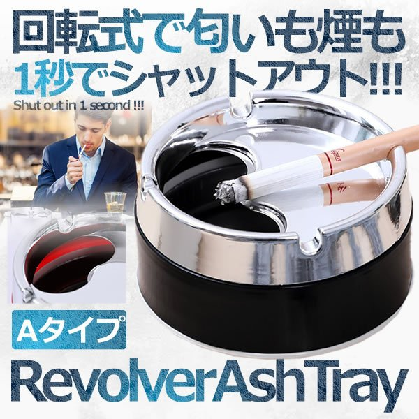 密閉 ランキング総合1位 回転式アッシュトレイ Aタイプ 灰皿 ふた付き 大容量 客室 ステンレス 卓上 RIVVOASH-A グッズ 予約販売