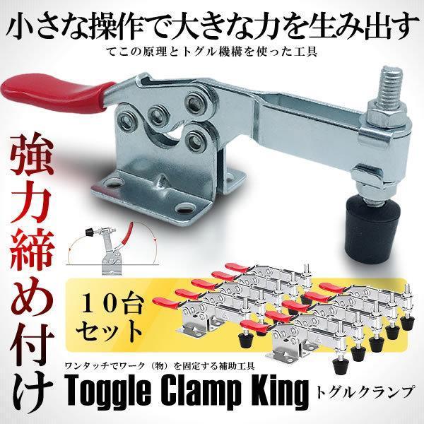 トグルクランプ 10個セット 横押し メタル プッシュプル クイッククランプ おしゃれ 人気激安 水平 DIY 木材 工具 高品質 10-TOGULAP