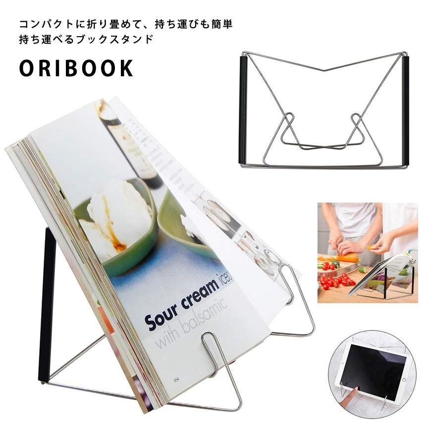 ブック スタンド 本 立て 書見台 折りたたみ タブレット 高さ 幅 調整 可能 読書 レシピ 教科書 料理本 コンパクト 持ち運び 簡単 ORIBOOK
