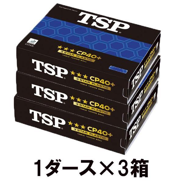 [TSP]ティーエスピー 40mm卓球ボール CP40+ 3スターボール 1ダース入×3箱セット (014059)ホワイト