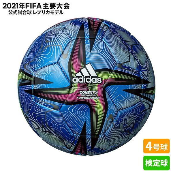 adidas 値引き アディダス CONEXT21 コネクト AF431B 4号球 サッカーボール Cブルー 国内即発送