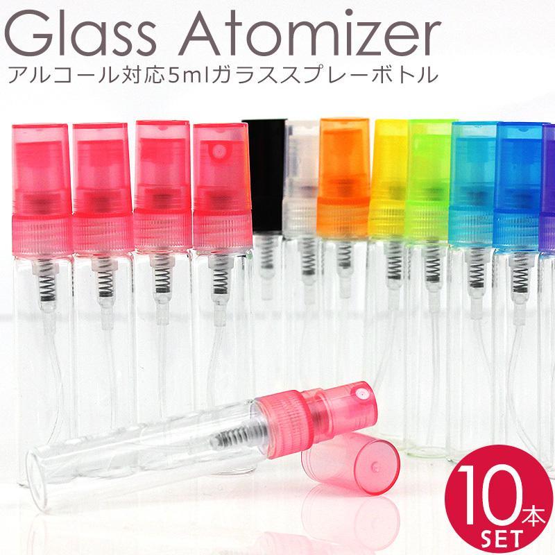 アトマイザー ガラス 5ml 10本セット スプレーボトル アルコール対応 詰め替え容器 ボトル 高額売筋 化粧水 香水 小分け用 入荷予定