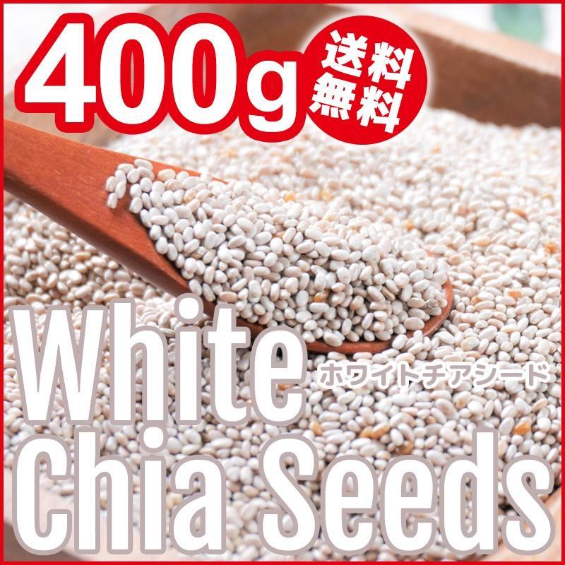 タイムセール ホワイトチアシード 400g 大決算セール ダイエットフード スーパーフード