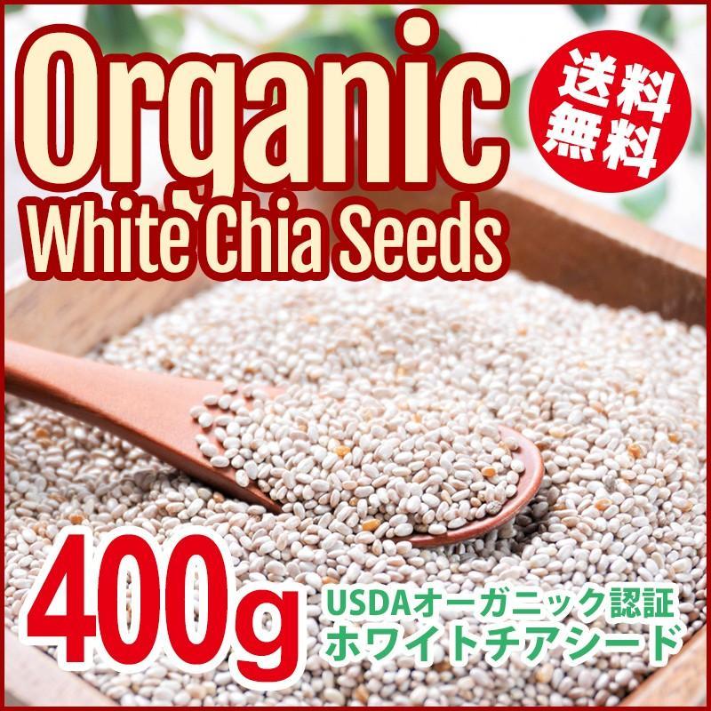 オーガニック チアシード ホワイト 400g ホワイトチアシード 品質検査済 ダイエットフード USDAオーガニック認証取得 大決算セール スーパーフード