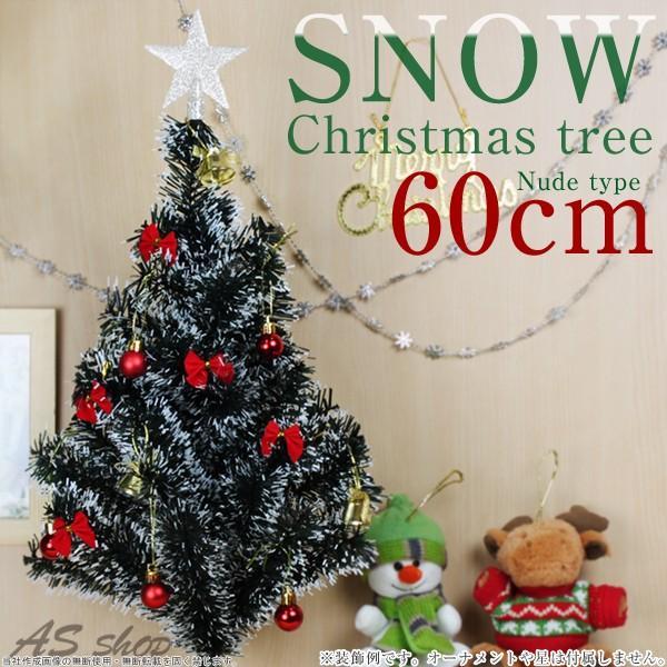 激安通販専門店 クリスマスツリー ミニ 新作販売 全長 60cm もみの木 ヌードツリー スノータイプ