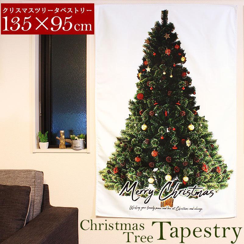 クリスマスツリー タペストリー 選択 今だけスーパーセール限定 北欧風 ツリー 壁掛け おしゃれ 135×95cm 省スペース 壁に飾る イラスト 室内 北欧 装飾 コンパクト 収納 飾り付け 豪華