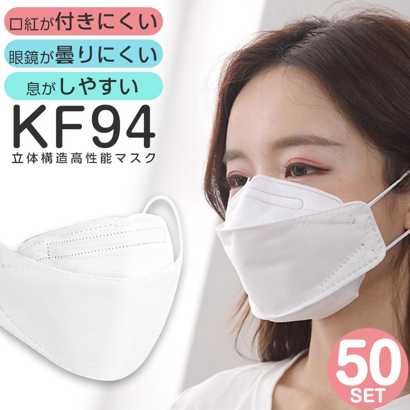 KF94 マスク 韓国製 50枚セット不織布 個包装 立体構造 高額売筋 白 使い捨てマスク 3D 4層構造 ウイルス 息苦しくない 出群 個別包装 飛沫対策 オシャレ