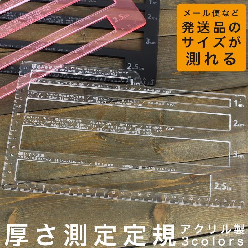 厚さ測定定規 郵便物 厚み 定規 発送用 3cm 2cm 1cm 2.5cm メール便 スケール|asshop