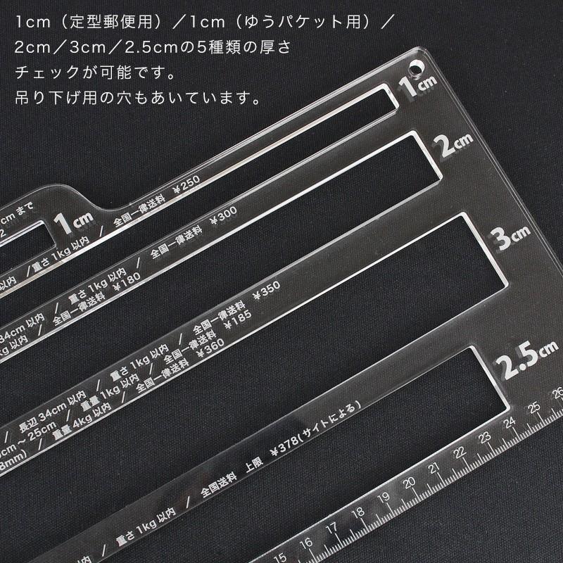 厚さ測定定規 郵便物 厚み 定規 発送用 3cm 2cm 1cm 2.5cm メール便 スケール|asshop|03