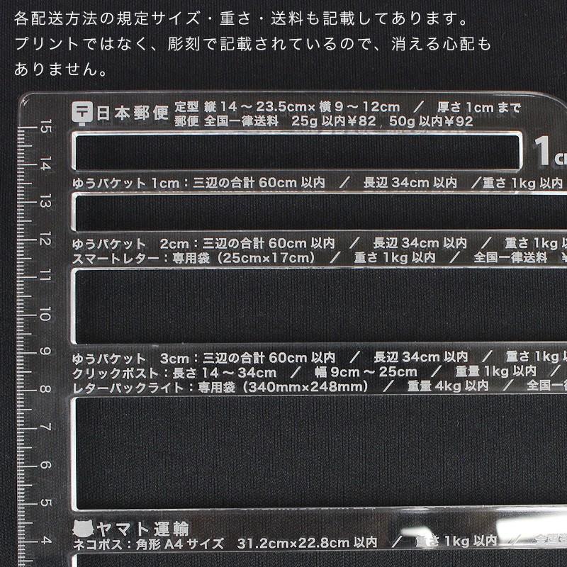 厚さ測定定規 郵便物 厚み 定規 発送用 3cm 2cm 1cm 2.5cm メール便 スケール|asshop|04