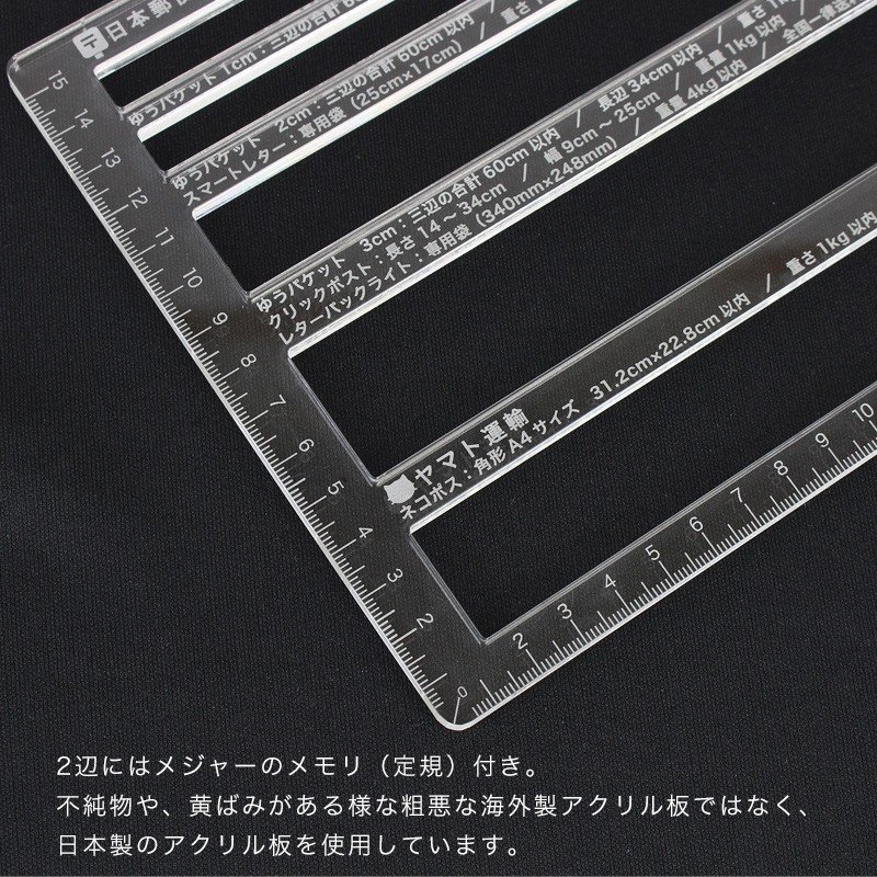 厚さ測定定規 郵便物 厚み 定規 発送用 3cm 2cm 1cm 2.5cm メール便 スケール|asshop|05