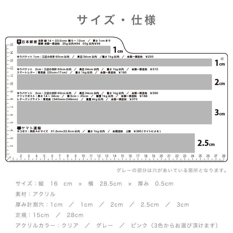 厚さ測定定規 郵便物 厚み 定規 発送用 3cm 2cm 1cm 2.5cm メール便 スケール|asshop|07