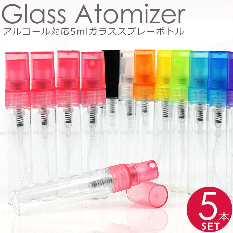 スプレーボトル ガラス製 アトマイザー 5本セット 5ml アルコール対応 香水 大人気 ブランド買うならブランドオフ ボトル 詰め替え容器 小分け用 化粧水