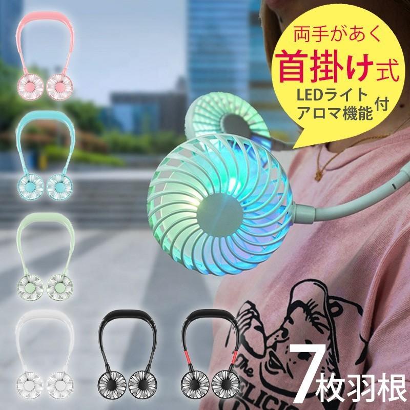 首かけ扇風機 SALE開催中 国内送料無料 ハンズフリー 充電式 ネックファン 扇風機 7枚羽