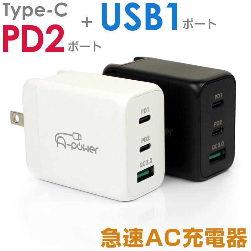 タイプC 人気ショップが最安値挑戦 充電器 急速 iPhone android Type-C USBコンセント USBアダプタ PD 搭載 入手困難 65W 2ポート QC3.0対応USB 充電アダプター 窒化ガリウム 1ポート